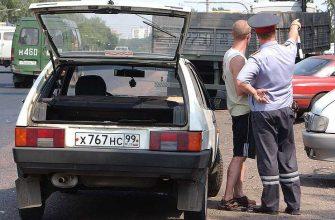 Кто и как должен вытаскивать вещи из багажника при досмотре авто гаишниками